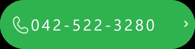 042-522-3280